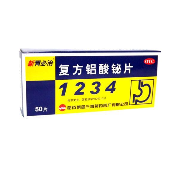 復方鋁酸鉍片(哈藥)