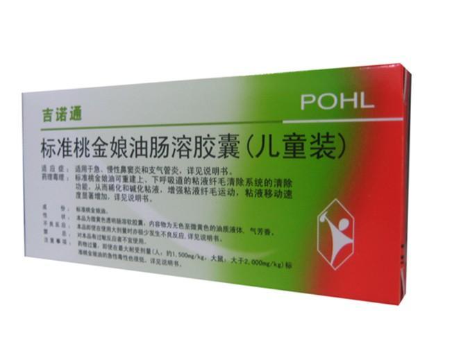 标准桃金娘油肠溶胶囊(成人装)(保时佳)