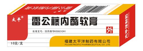 雷公藤内酯软膏(太平洋制药)