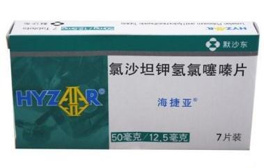 氯沙坦钾氢氯噻嗪片(海捷亚)