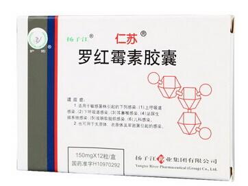 罗红霉素胶囊(扬子江)