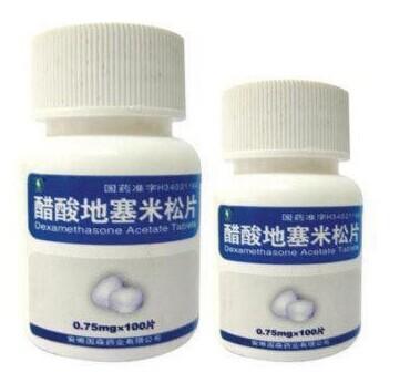 醋酸地塞米松片(仙琚制藥)