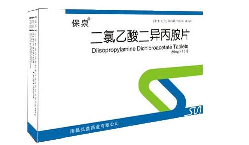 二氯乙酸二异丙胺片(弘益药业)