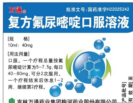 复方氟尿嘧啶口服溶液(万通药业)