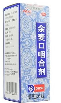 余麥口咽合劑(滇虹藥業)