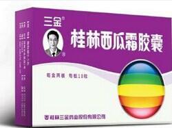 桂林西瓜霜含片(三金藥業)