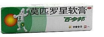 莫匹罗星软膏(史克制药)