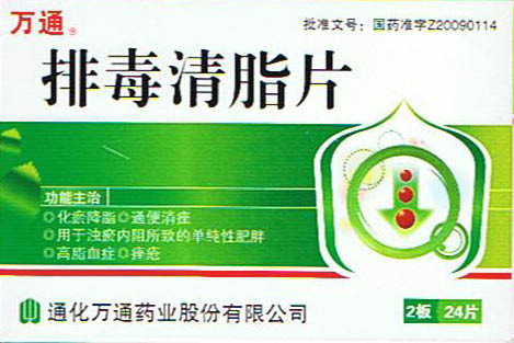 排毒清脂片(通化万通)