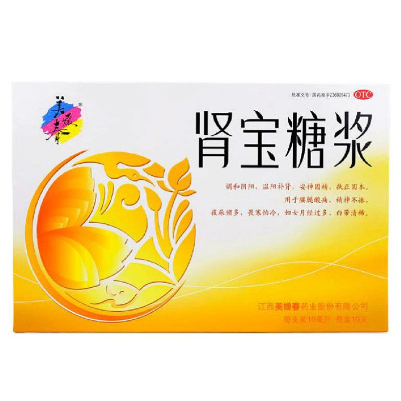 肾宝糖浆(美媛春药业)
