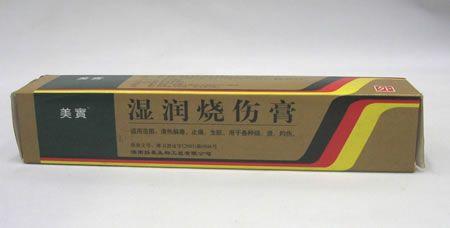 湿润烧伤膏(美宝制药)