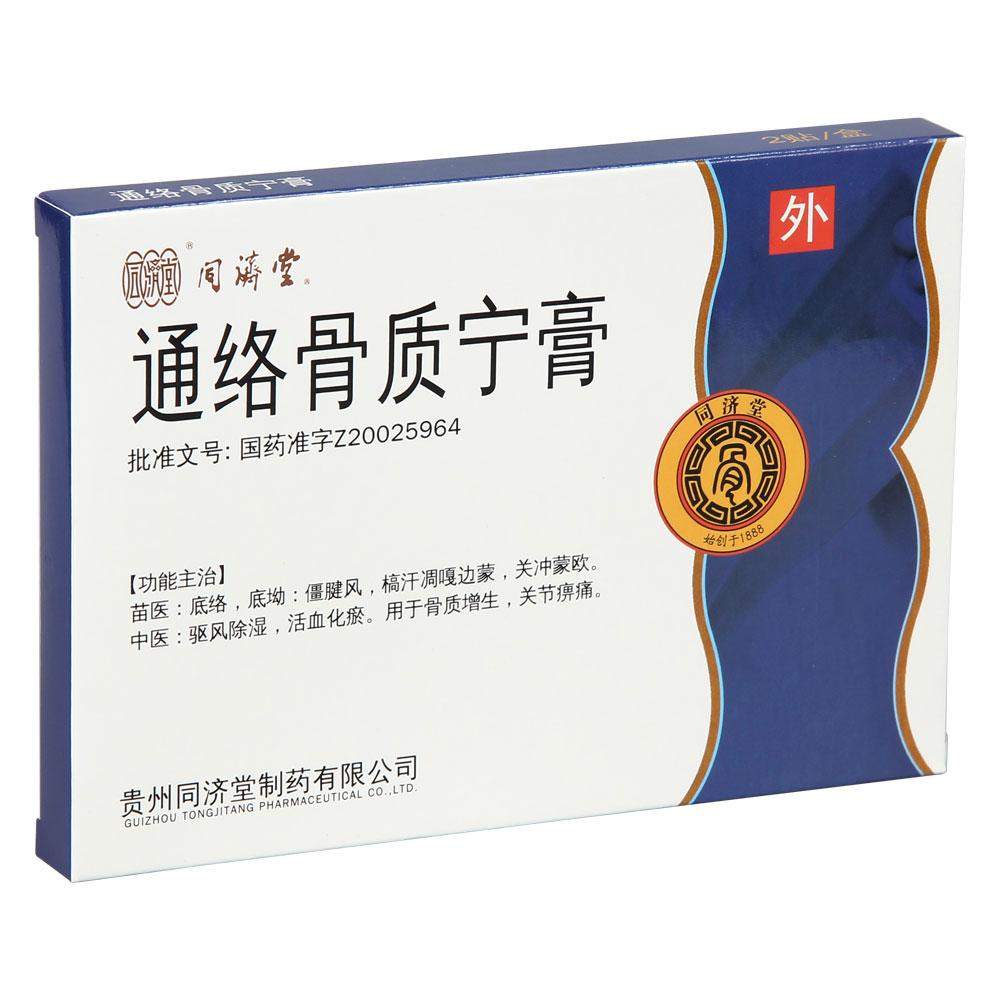 通络骨质宁膏(同济堂制药)