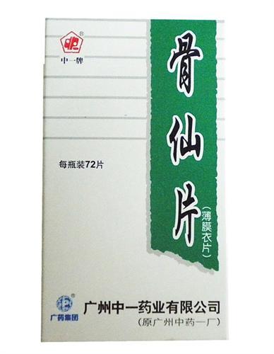 骨仙片(白云山)