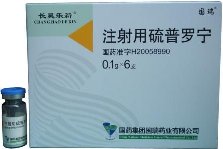 注射用硫普罗宁(国药集团)