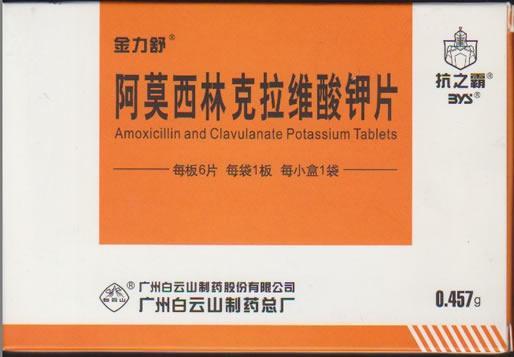 阿莫西林克拉維酸鉀片(白云山)