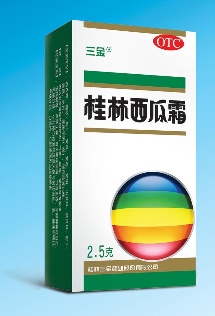 桂林西瓜霜(桂林三金)