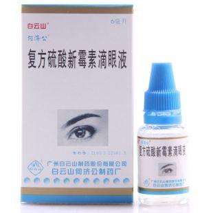 复方硫酸新霉素滴眼液(白云山制药)