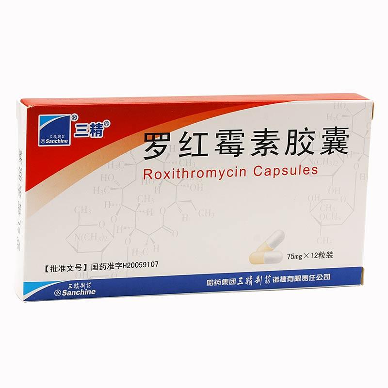 羅紅霉素膠囊(哈藥)
