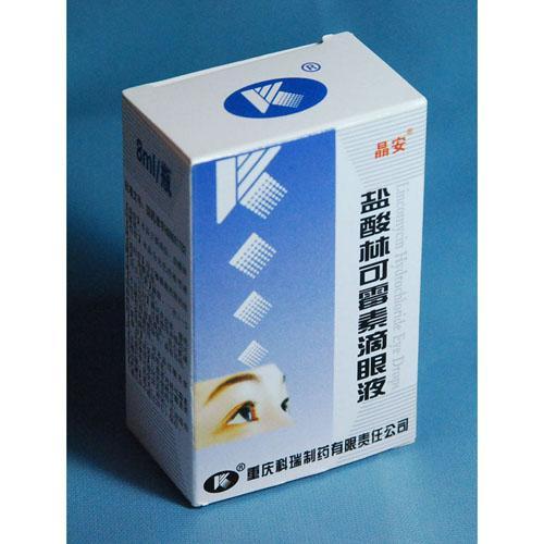 盐酸林可霉素滴眼液(科瑞制药)