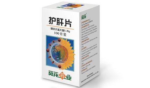 護肝片(葵花藥業)