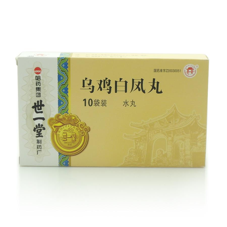 乌鸡白凤丸(哈药集团)