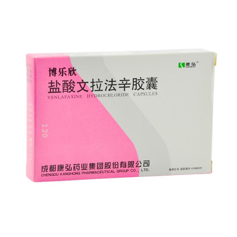 盐酸文拉法辛缓释片(康弘药业)