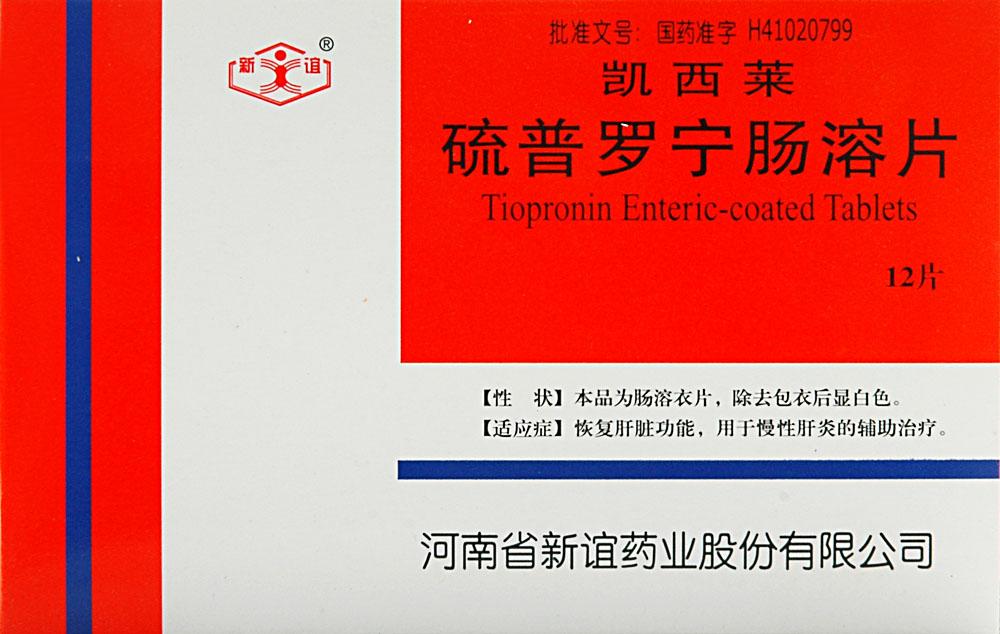 硫普罗宁肠溶片(新谊药业)