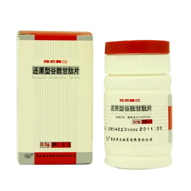 还原型谷胱甘肽片(药友制药)