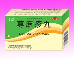 蕁麻疹丸(龍泰制藥)