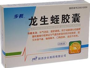 龙生蛭胶囊(步长制药)