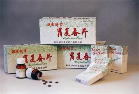胃復春片(胡慶余堂 )