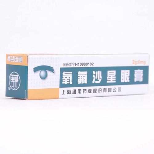 氧氟沙星眼膏(上海通用)
