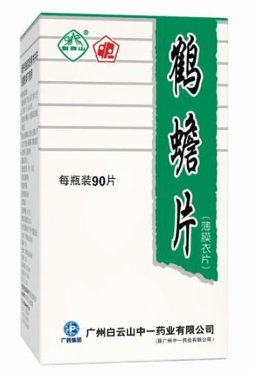 鶴蟾片(中一制藥)