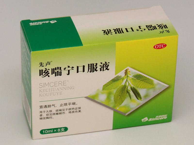 咳喘宁(先声药业)