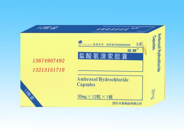 盐酸氨溴索胶囊(大冢)