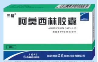 阿莫西林胶囊(哈药集团)