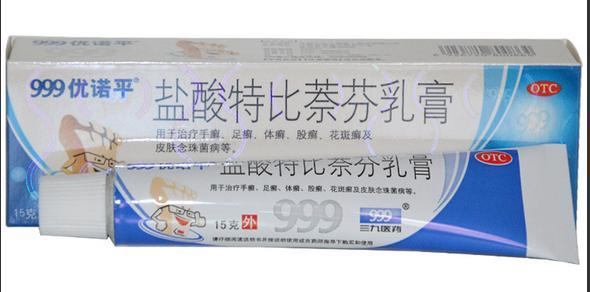 盐酸特比萘芬乳膏(三九药业)