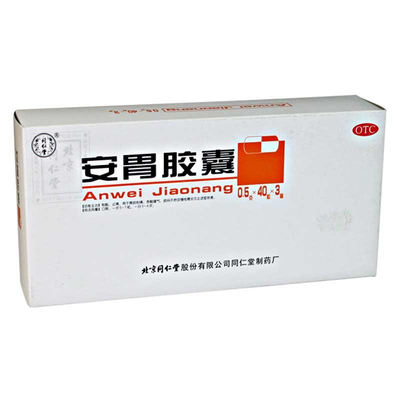 安胃胶囊(同仁堂)