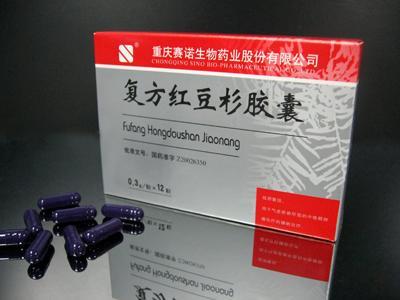 复方红豆杉胶囊(赛诺生物药)