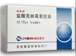 鹽酸克林霉素膠囊(麗珠制藥)