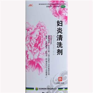 婦炎清洗劑(陜西康惠)