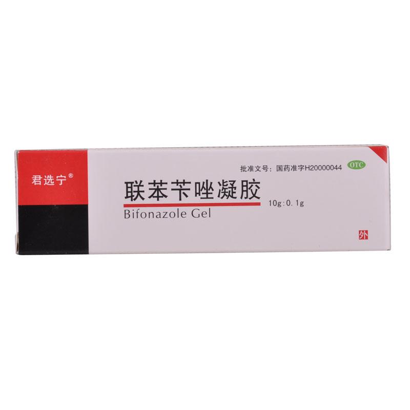 联苯苄唑凝胶(安特生物制药)