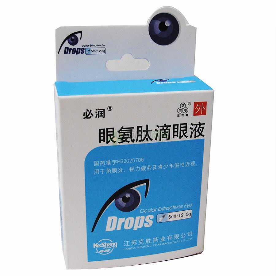 眼氨肽滴眼液(克胜)