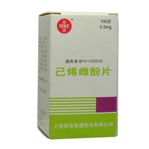 己烯雌酚片(信谊药业)