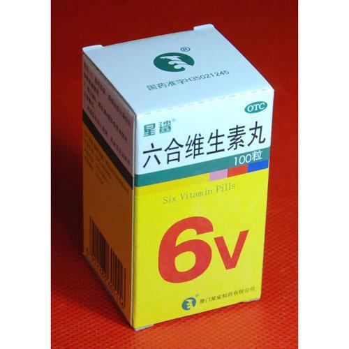 六合维生素丸(国药)