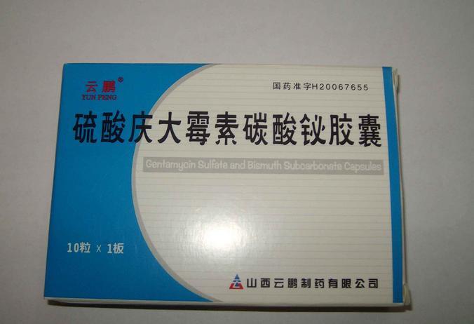 硫酸庆大霉素碳酸铋胶囊(云鹏 )